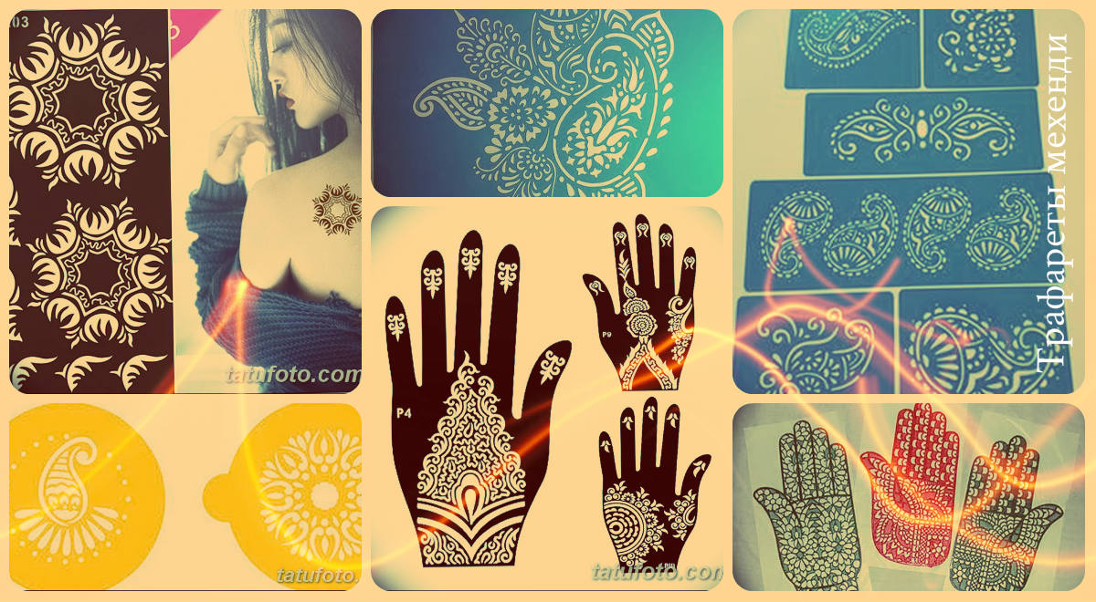 Трафареты мехенди - примеры рисунков трафаретов для хны