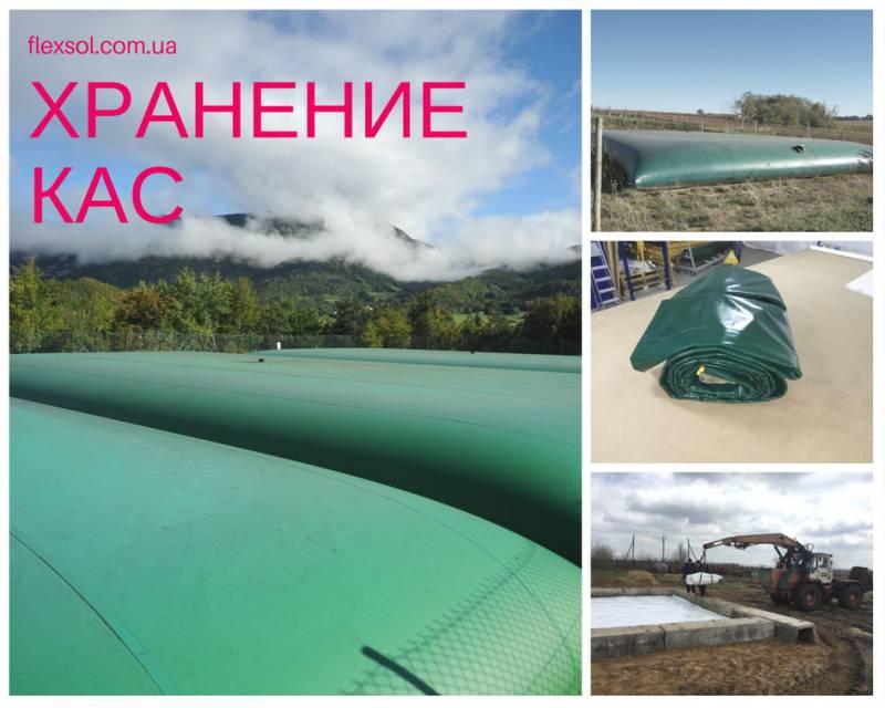 Хранение удобрений КАС в гибких резервуарах - фото