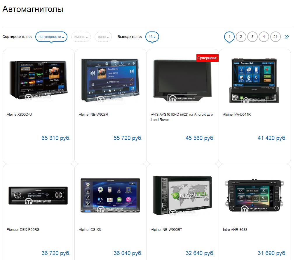 Широкий выбор качественных автомагнитол по приемлемой цене – tehnodinamika - фото