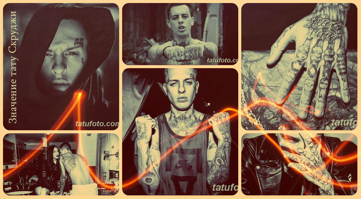 Значение тату Скруджи - фото примеры татуировок