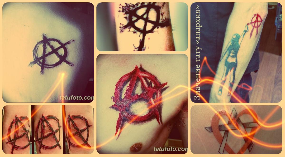 Значение тату анархия - фото подборка готовых татуировок