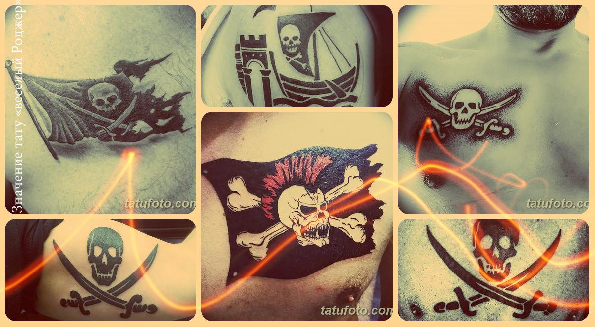 Значение тату веселый Роджер - фото примеры готовых татуировок