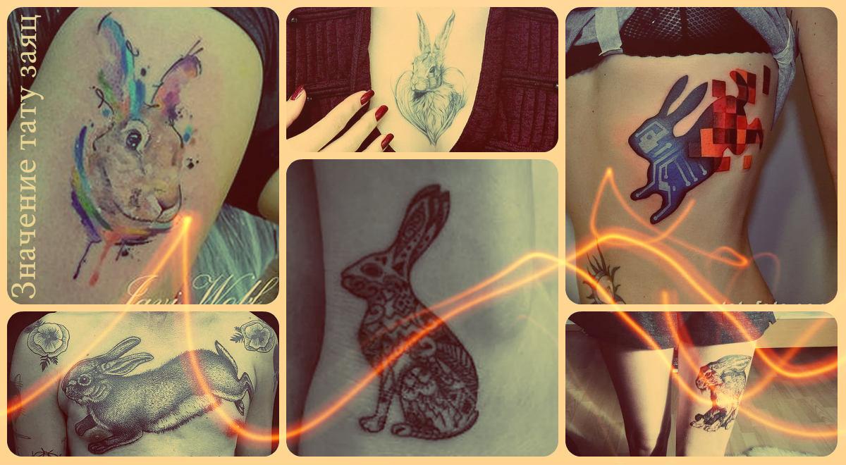 Значение тату заяц - фото примеры интересных рисунков татуировки