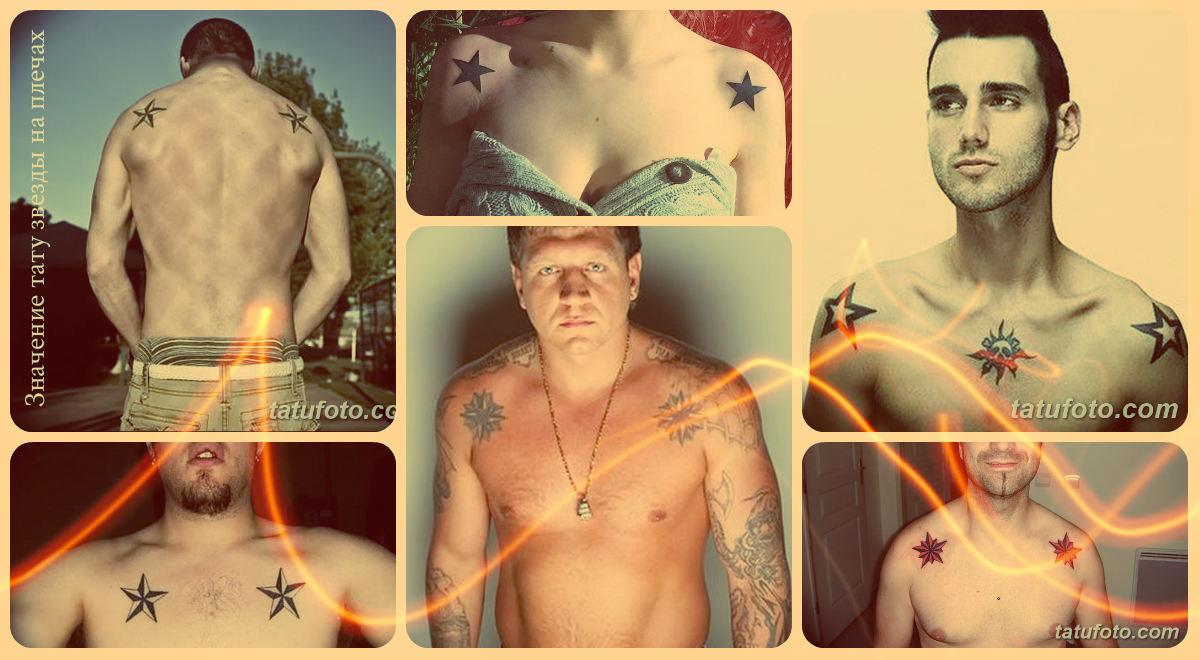 Значение тату звезды на плечах - коллекция фото примеров готовых татуировок