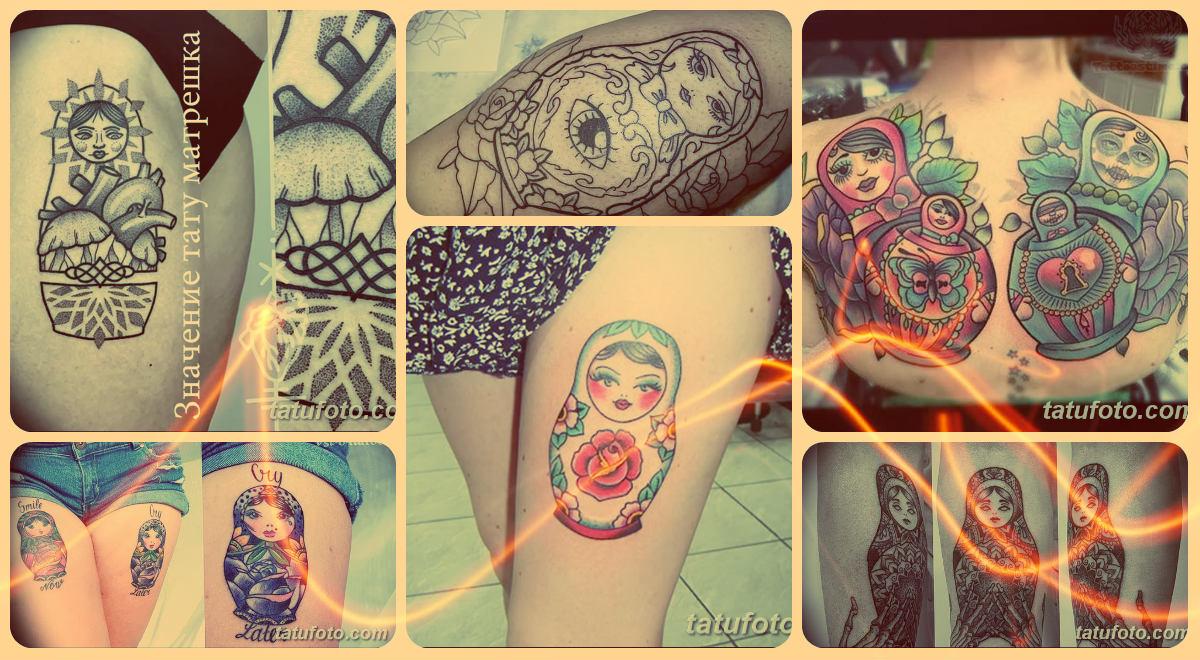 Значение тату матрешка - фото коллекция готовых рисунков татуировки