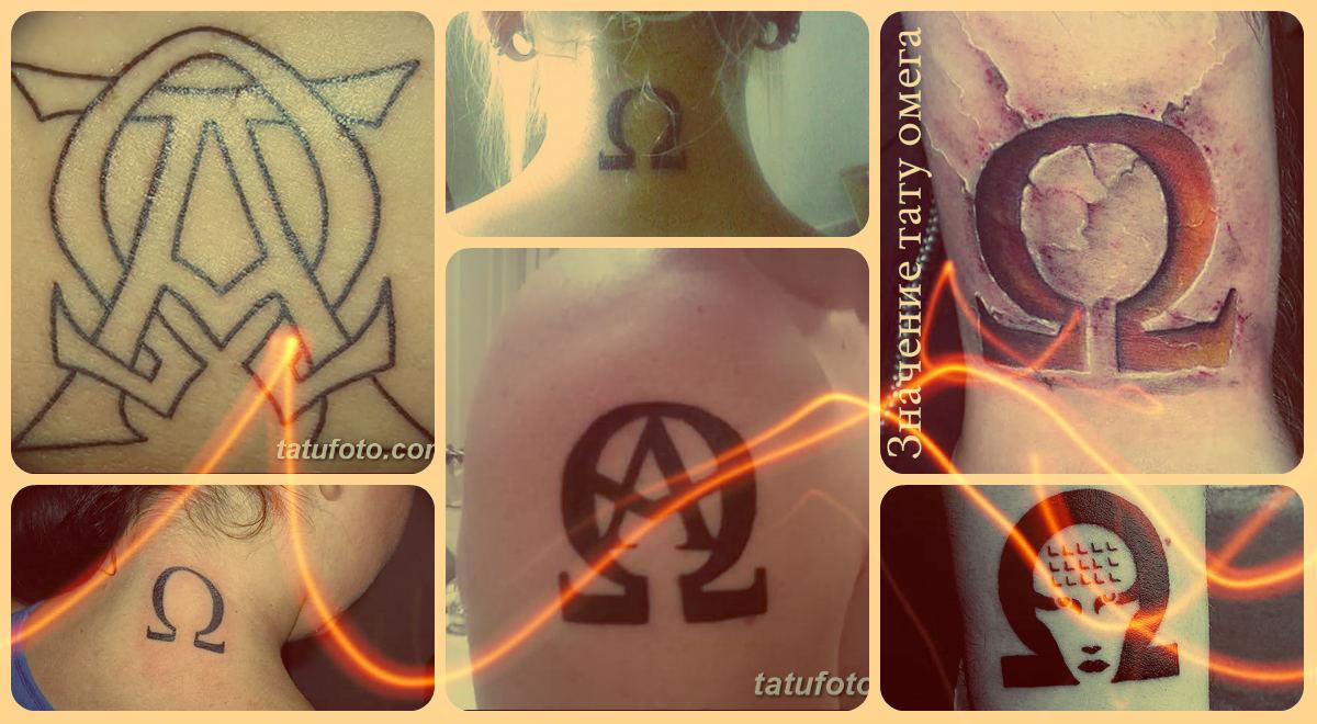 Значение тату омега - фото примеры рисунков татуировки