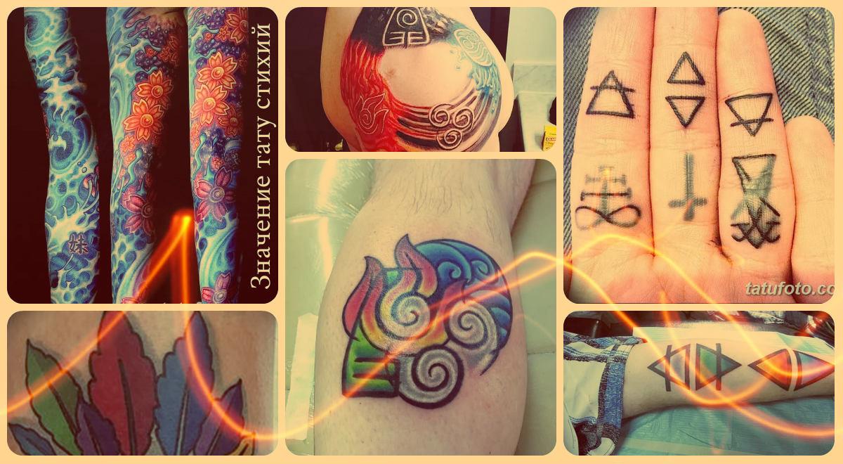 Значение тату стихий - фото готовых рисунков татуировки на теле