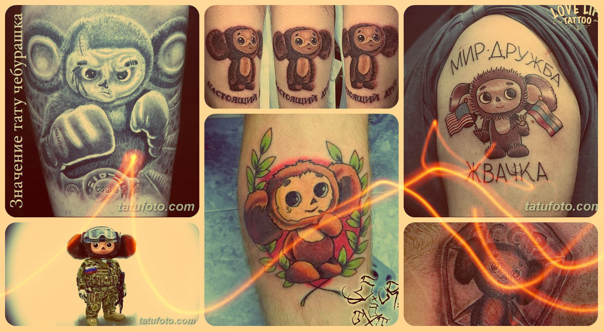 Значение тату чебурашка - примеры готовых татуировок на фото