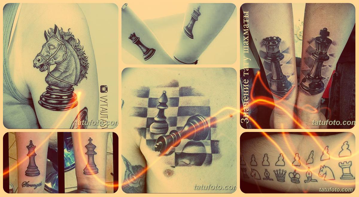 Значение тату шахматы - коллекция фото готовых рисунков татуировки