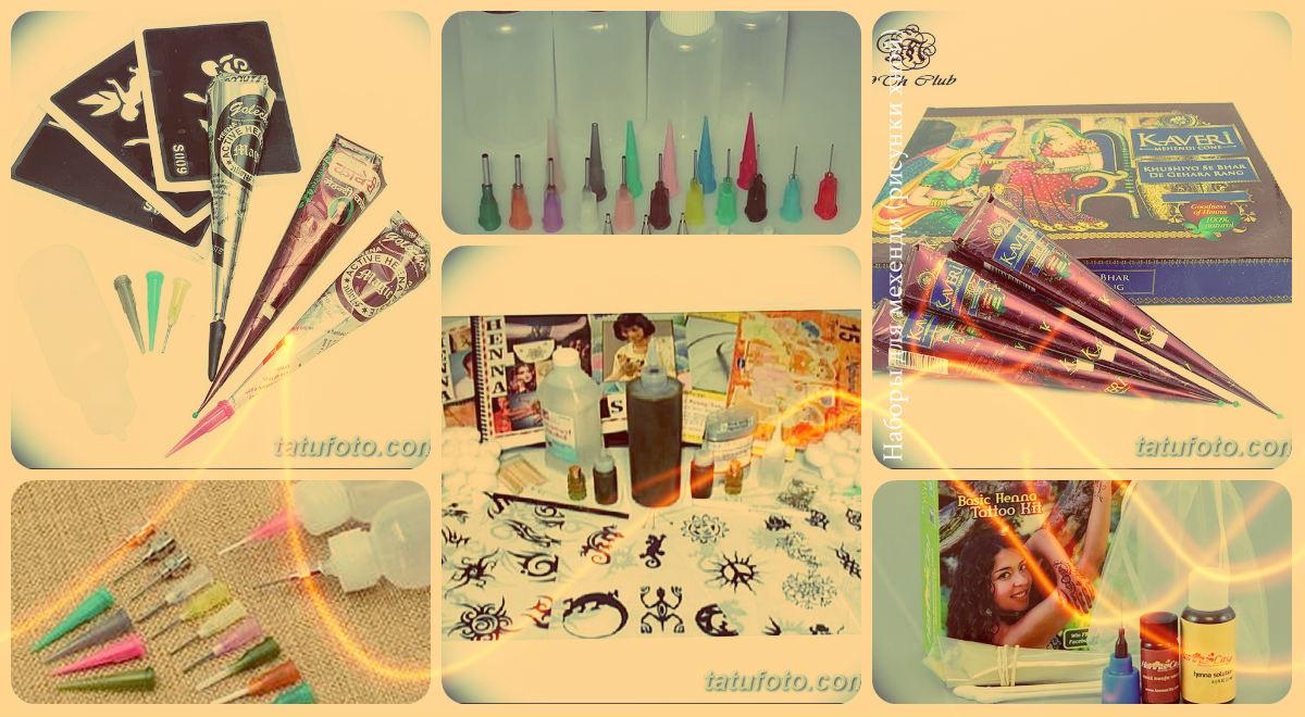 Наборы для мехенди (рисунки хной) - фотографии наборов для рисунков хной