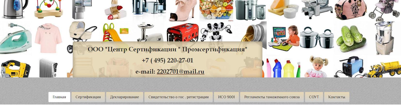 Регистрация БАД - Таможенный Союз - фото для статьи