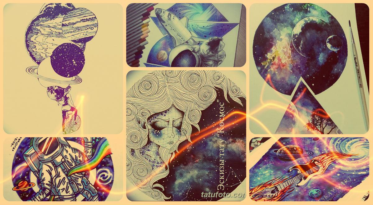 Эскизы тату Космос - интересные рисунки для нанесения татуировки