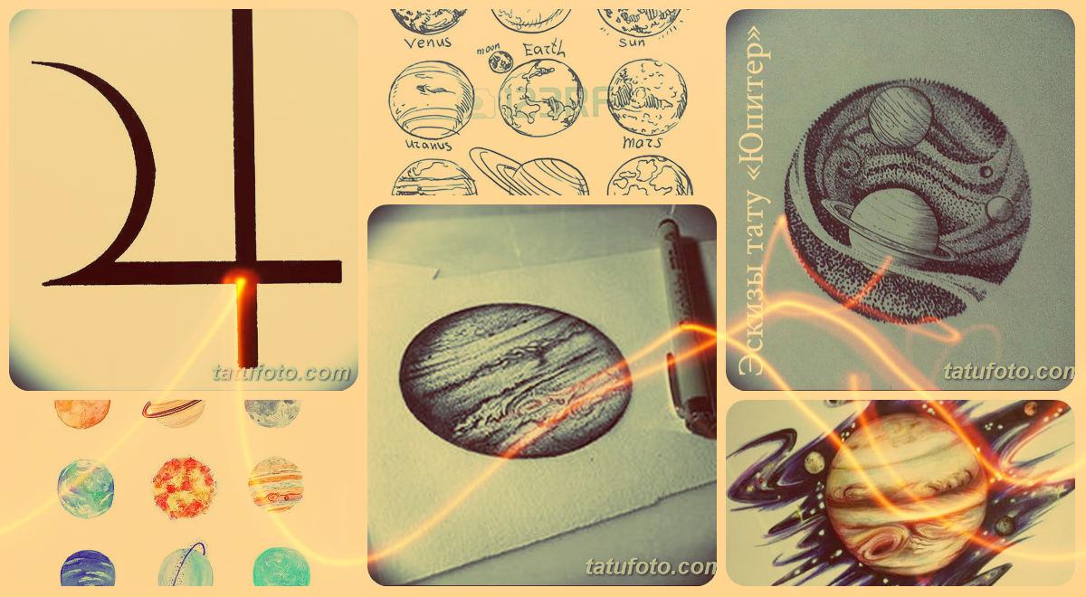 Эскизы тату Юпитер - примеры рисунков для татуировки с планетой