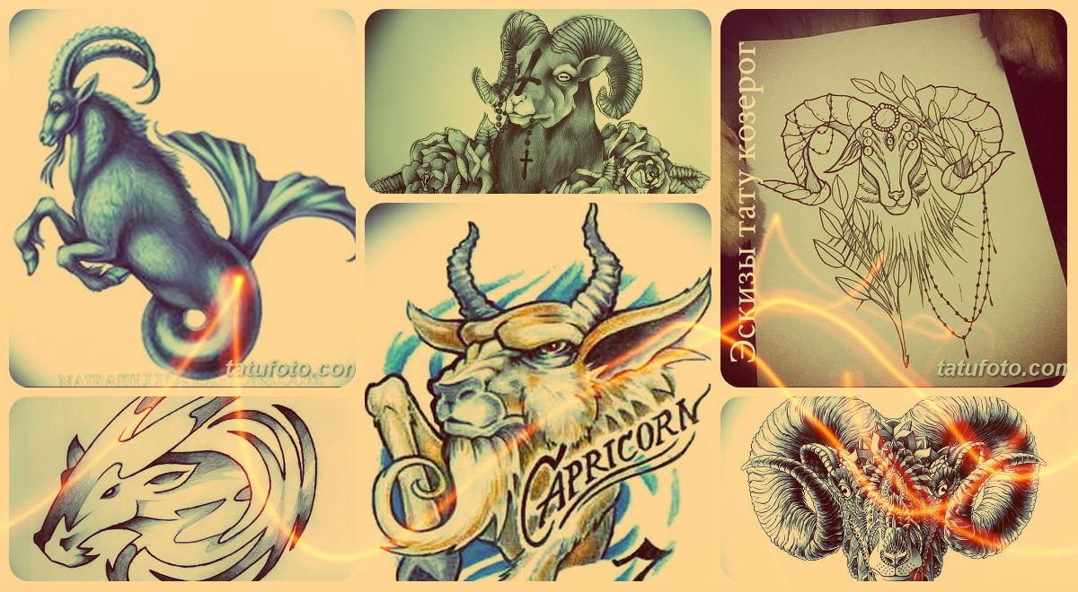 Эскизы тату козерог - интересные рисунки для переноса в татуировку с козерогом