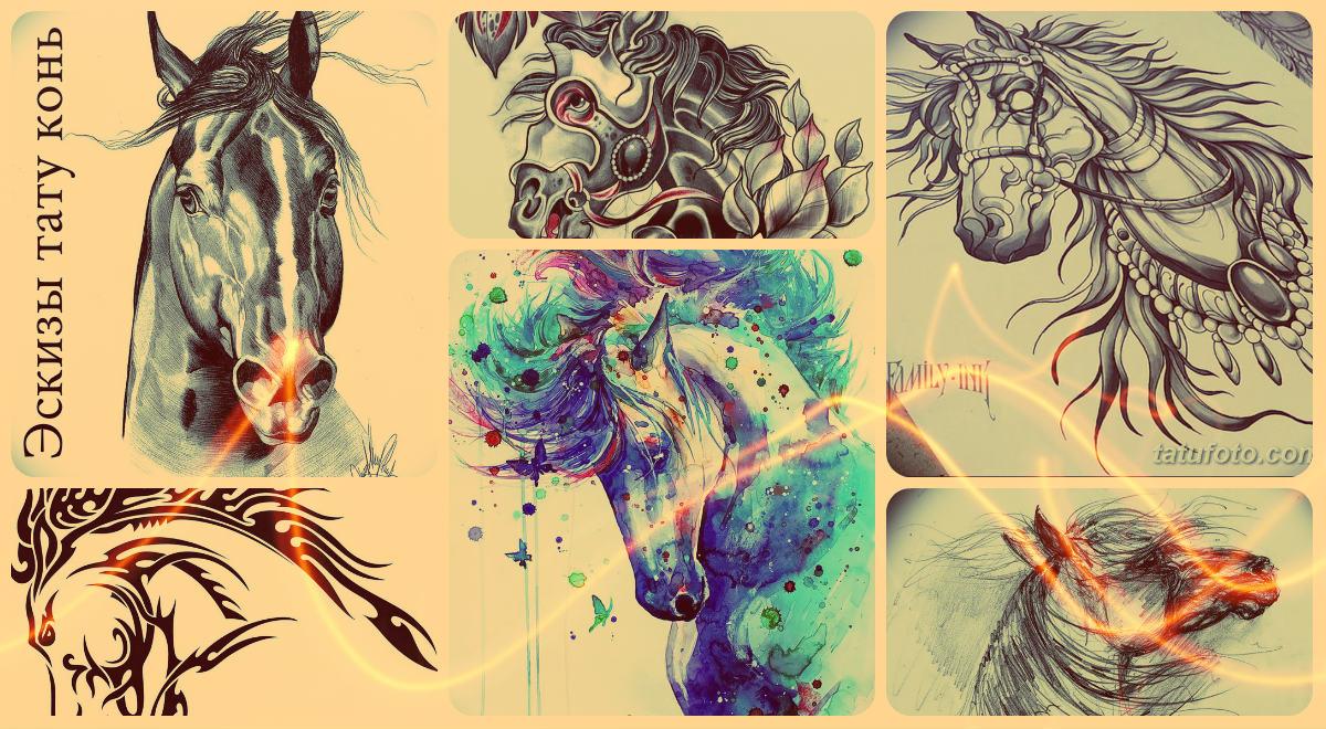 Эскизы тату конь - рисунки для татуировки с лошадью