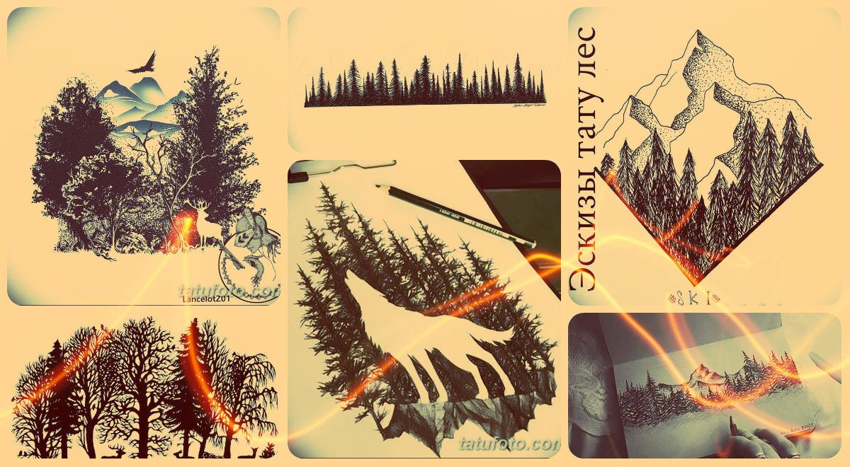 Эскизы тату лес - картинки и рисунки для татуировки на тему леса