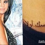 фото Тату Селены Гомес от 25.09.2017 №003 - Tattoo of Selena Gomez - tatufoto.com