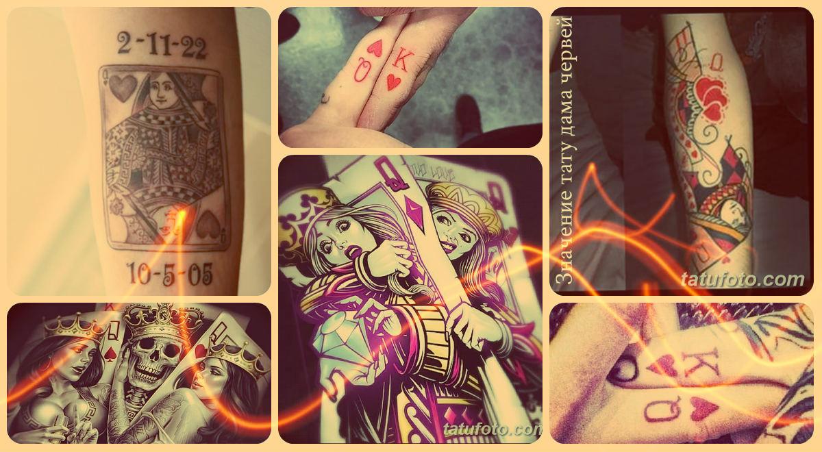 Значение тату дама червей - фото примеры рисунков готовых татуировок