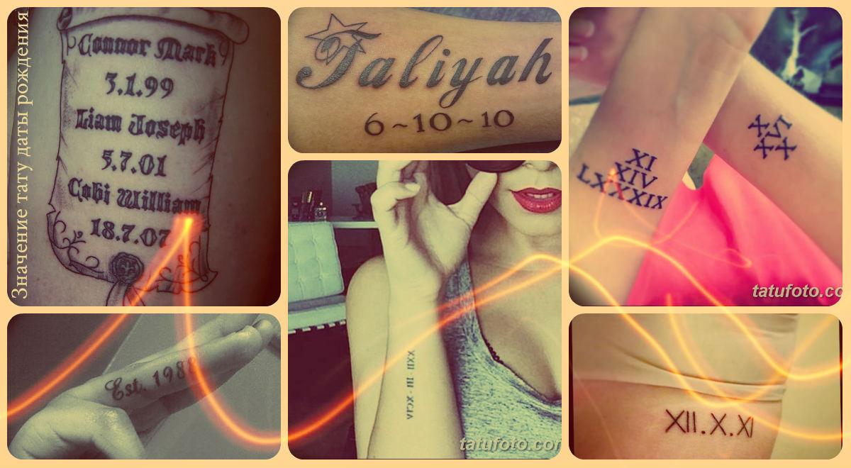 Значение тату даты рождения - фото вариантов рисунков татуировки на теле - коллекция