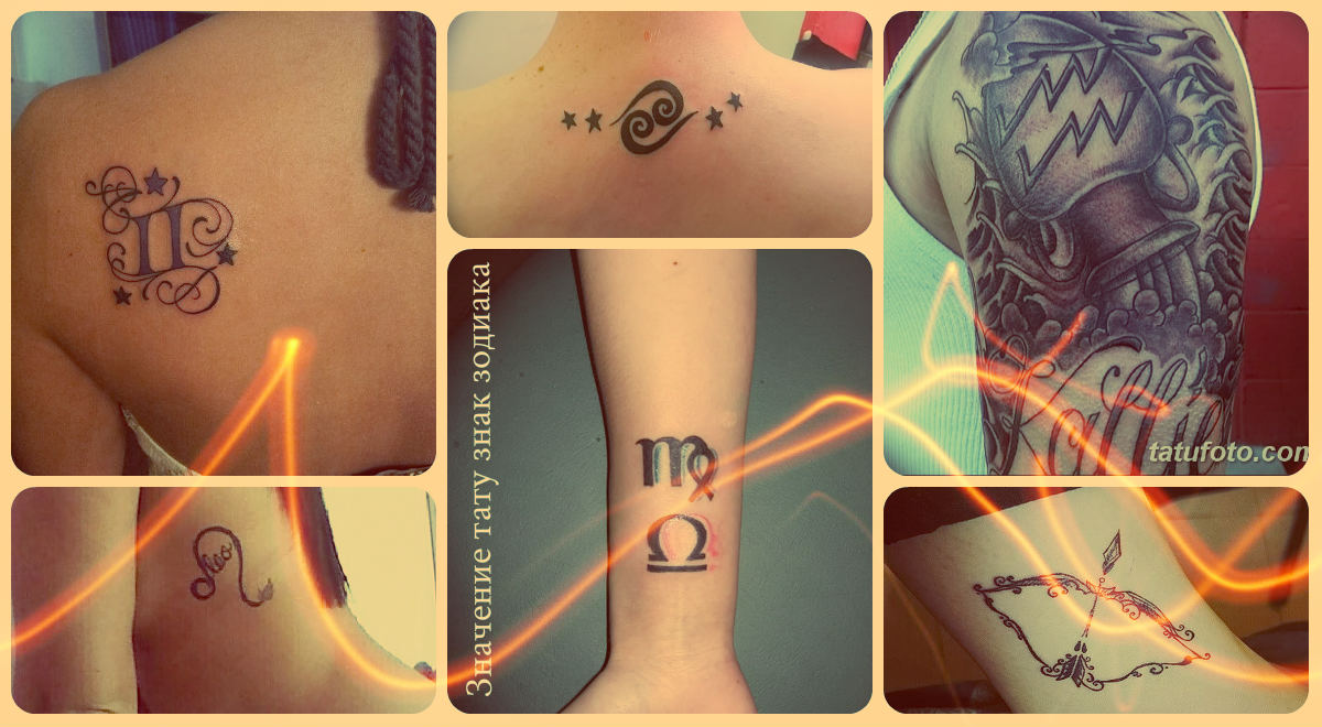 Значение тату знак зодиака - коллекция примеров рисунков татуировки на фото
