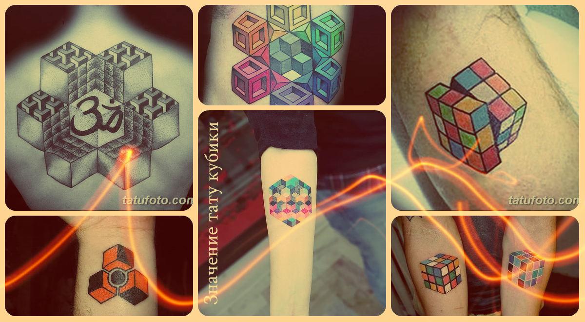 Значение тату кубики - фото подборка примеров готовых татуировок