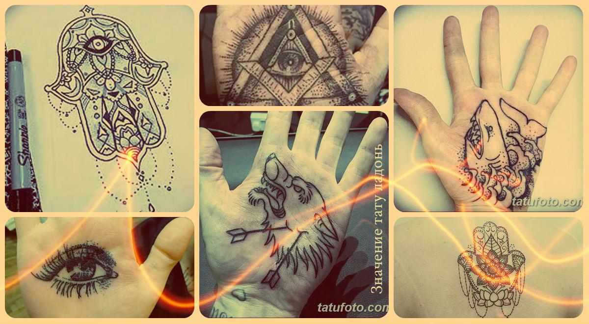 Значение тату ладонь - варианты рисунков тату на фото