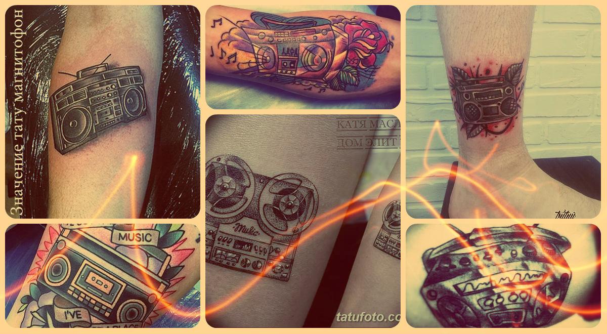 Значение тату магнитофон - коллекция рисунков готовых татуировок