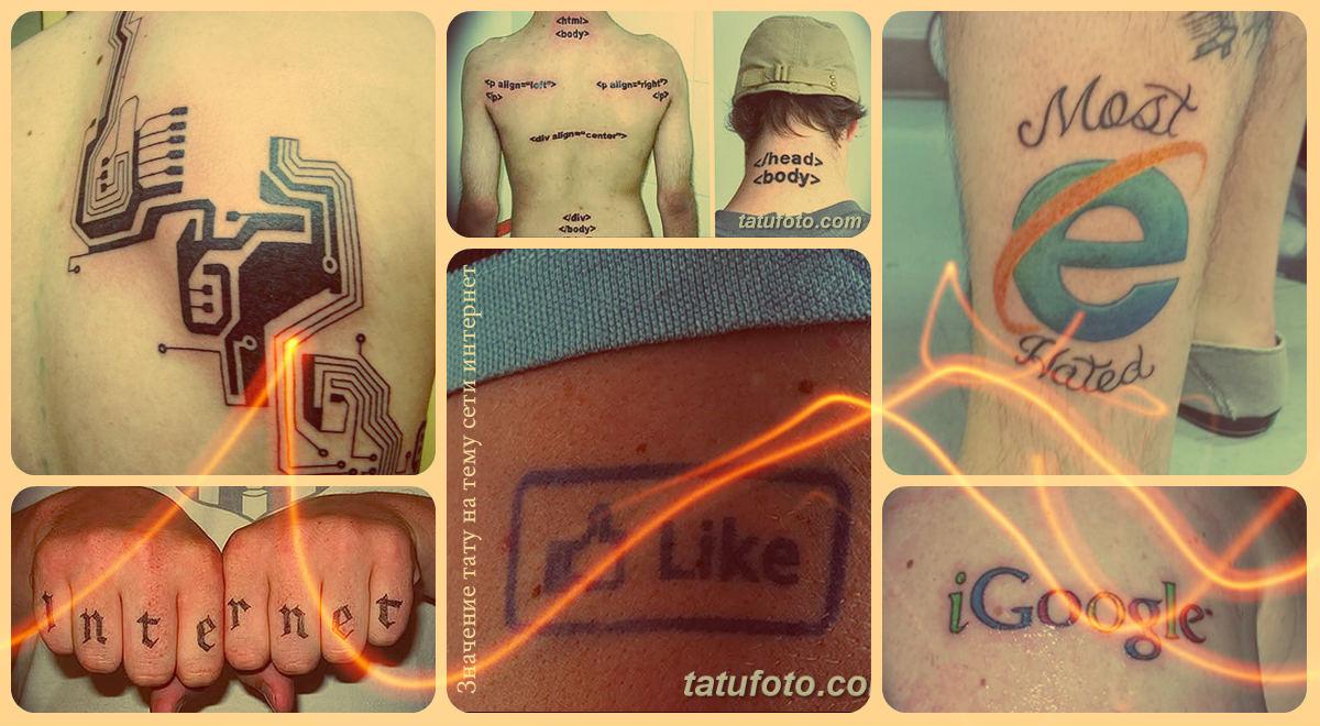 Значение тату на тему сети интернет - фотографии рисунков готовых татуировок