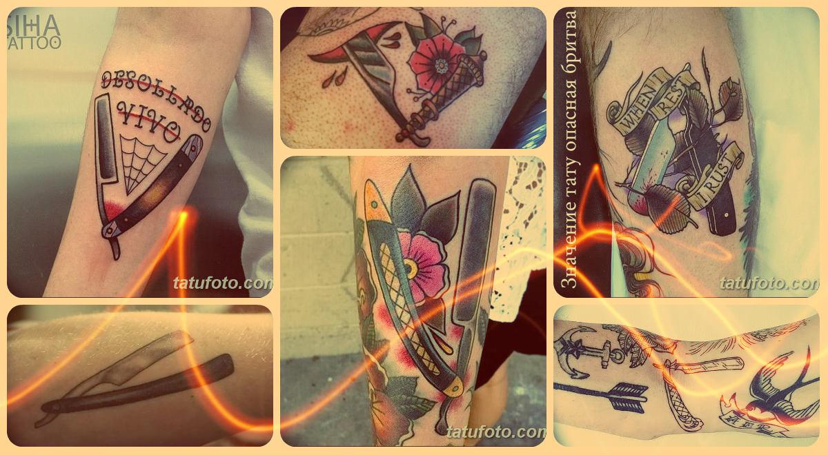 Значение тату опасная бритва - коллекция примеров готовых тату на фото