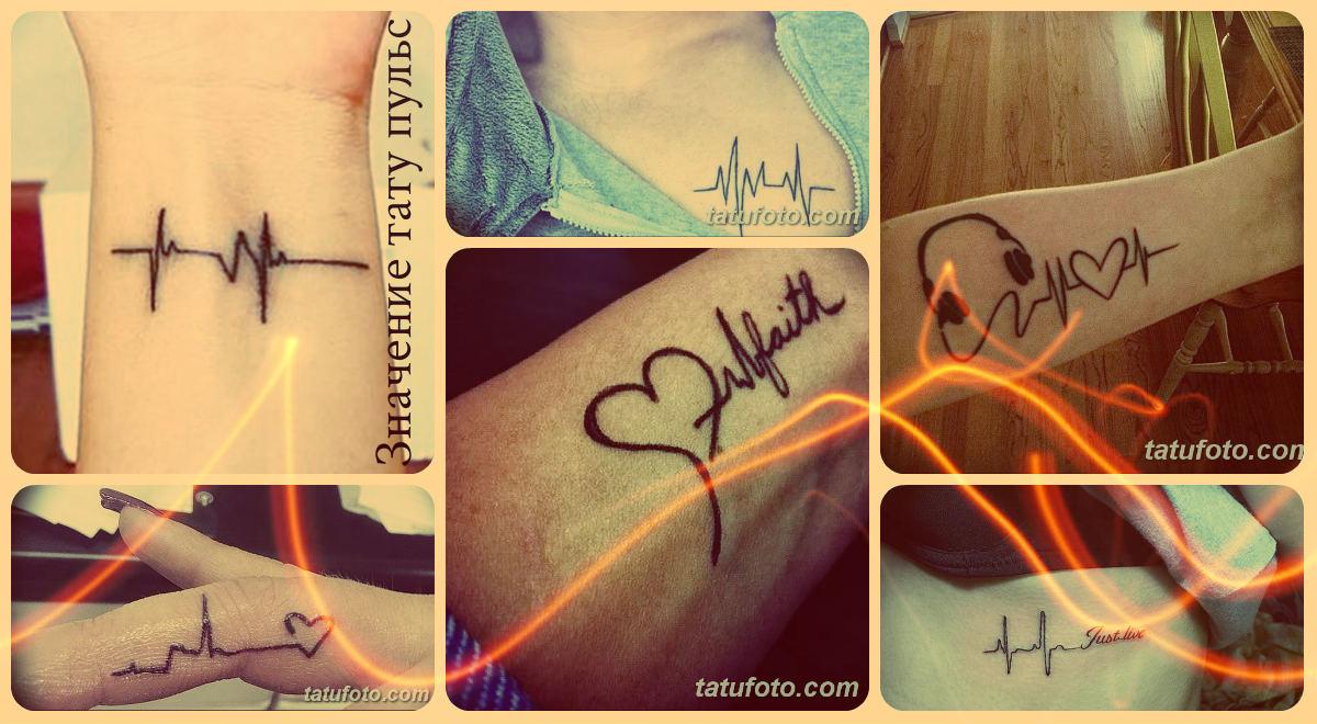 Значение тату пульс - фото примеры рисунков готовых татуировок
