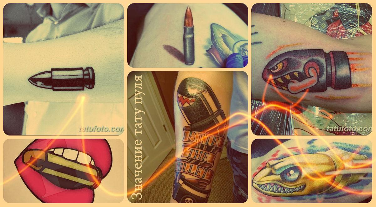 Значение тату пуля - фотографии рисунков татуировок - каталог