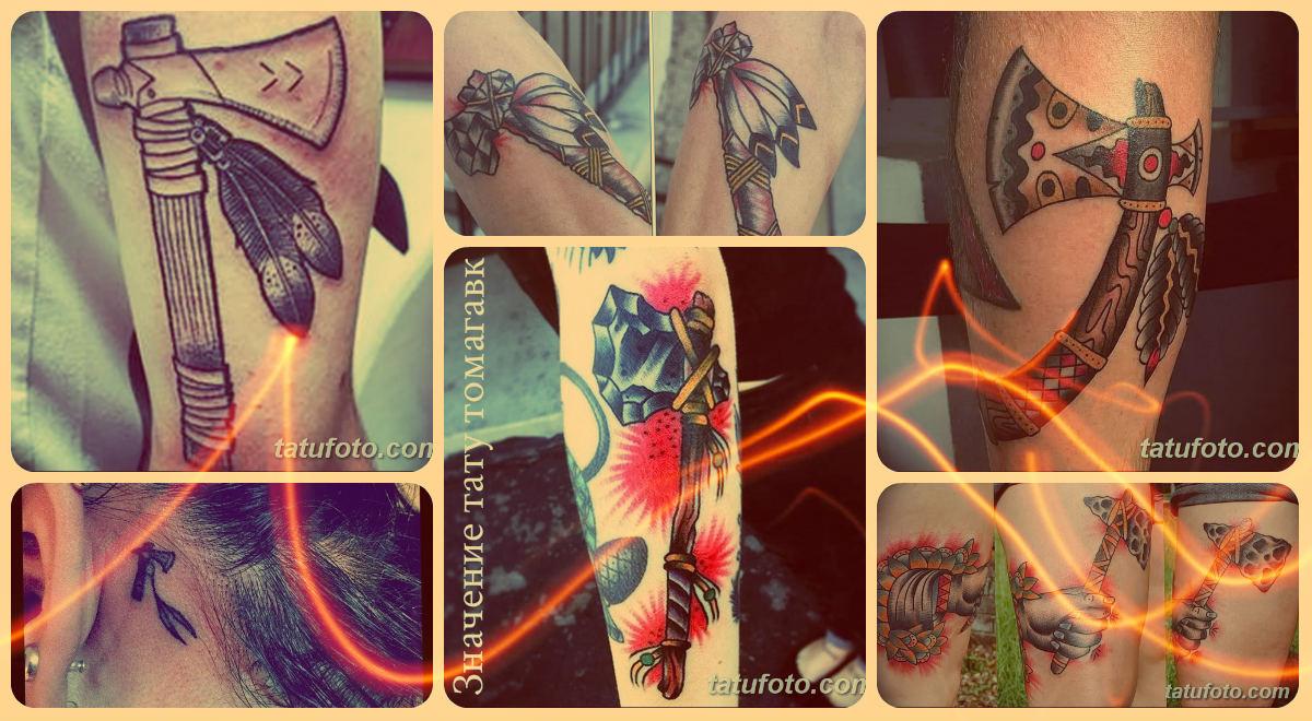Значение тату томагавк - фотографии рисунков готовых татуировок