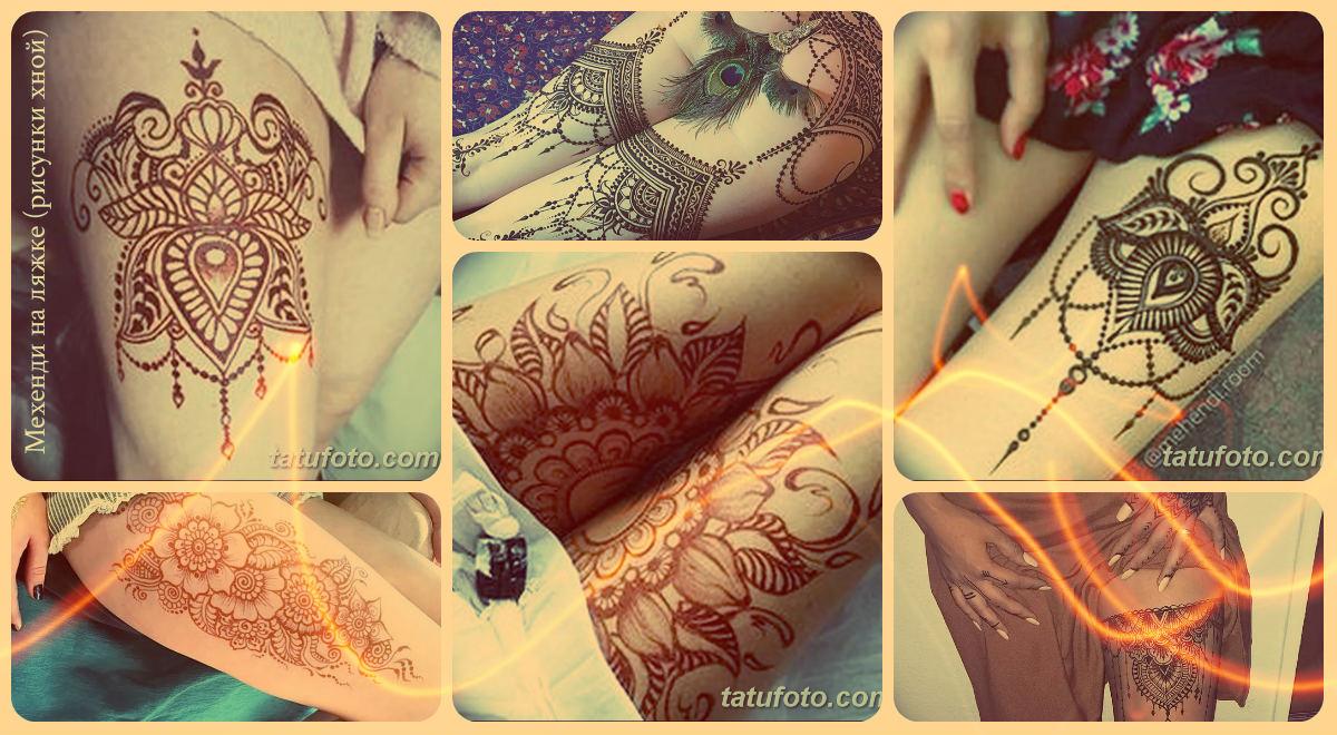 Мехенди на ляжке (рисунки хной) - фото примеры рисунков на теле