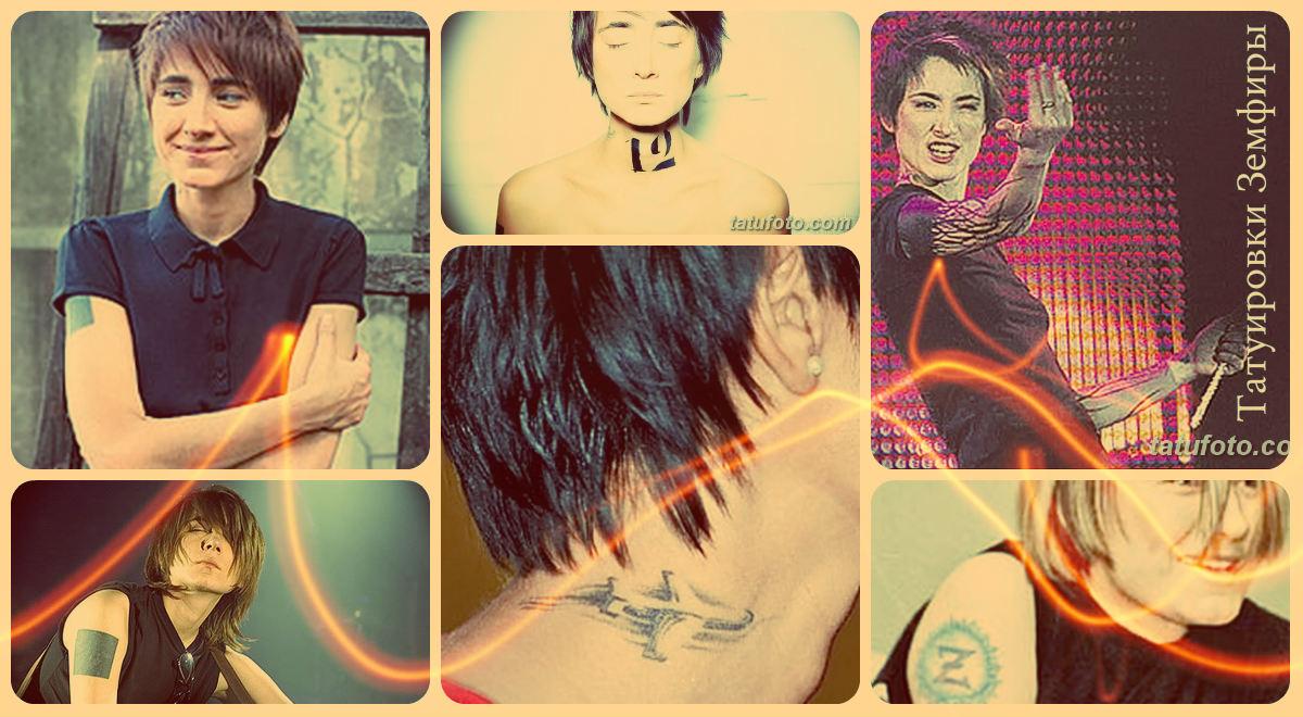Татуировки Земфиры - примеры рисунков татуировки звезды на фото