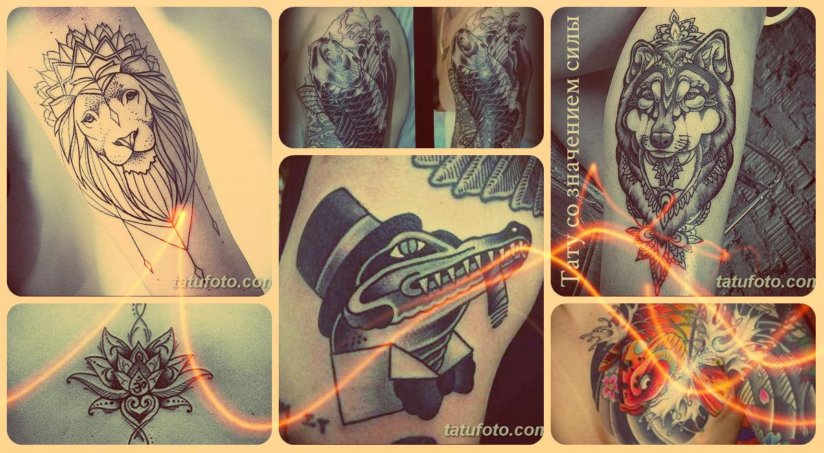 Тату со значением силы - коллекция интересных фотографий татуировок