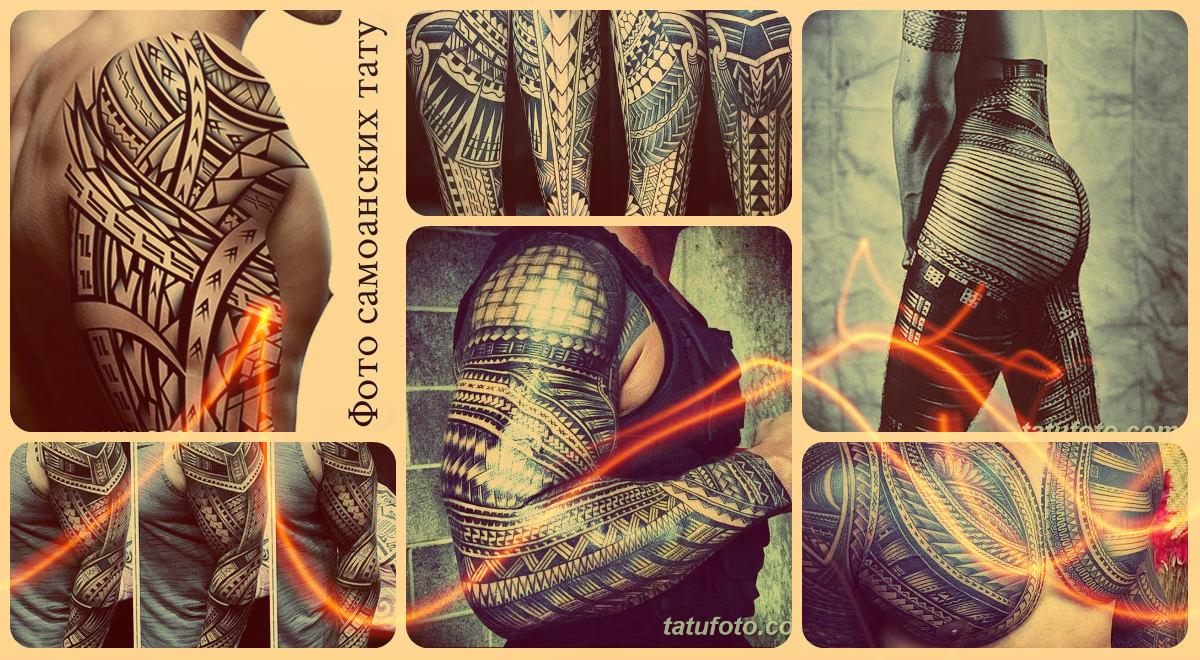 Фото самоанских тату - коллекция фото готовых татуировок