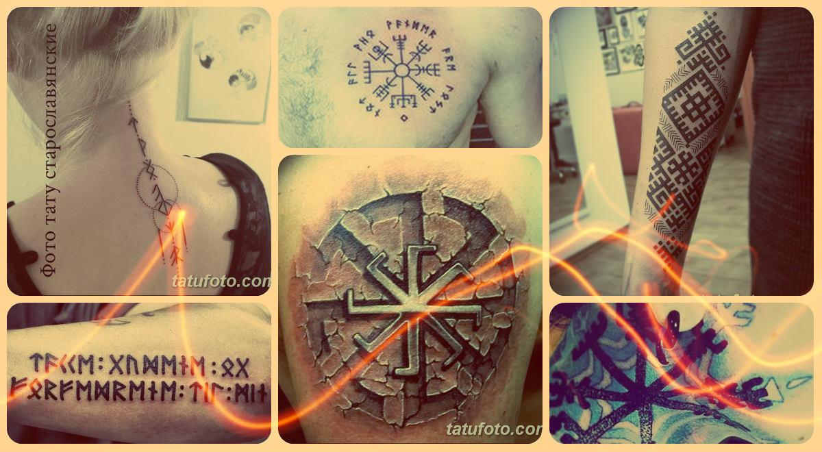 Фото тату старославянские обереги руны - примеры фото готовых татуировок