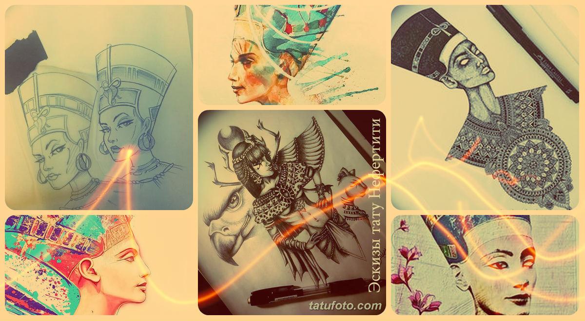 Эскизы тату Нефертити - варианты рисунков для татуировки
