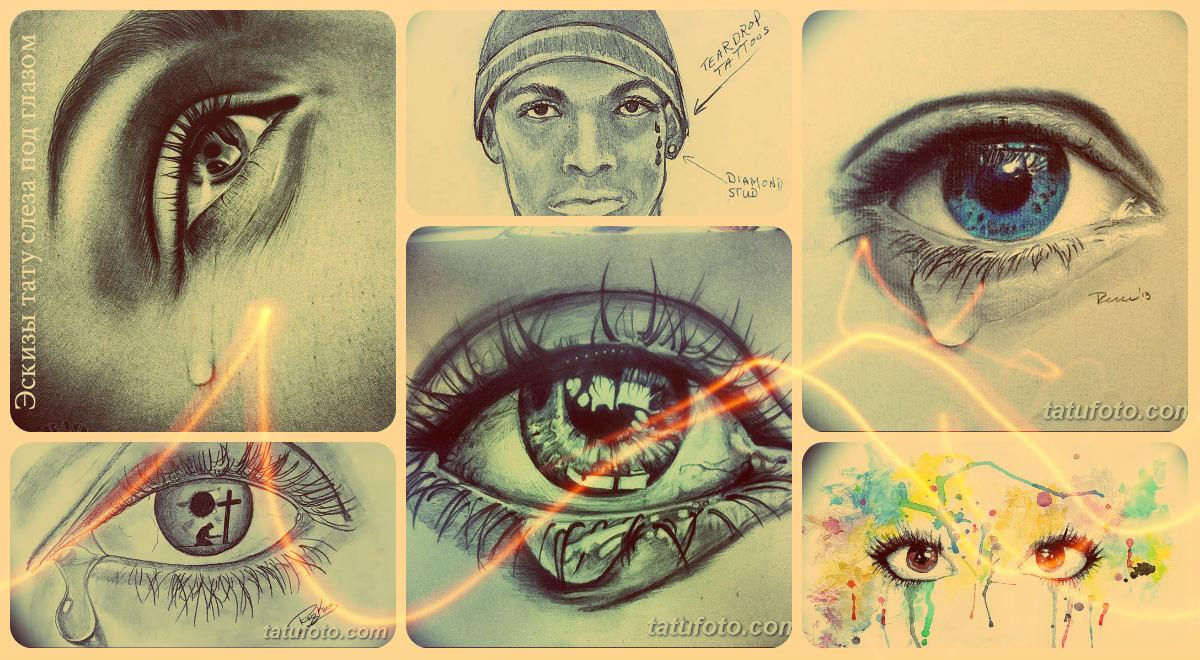 Эскизы тату слеза под глазом - варианты рисунков для интересной татуировки