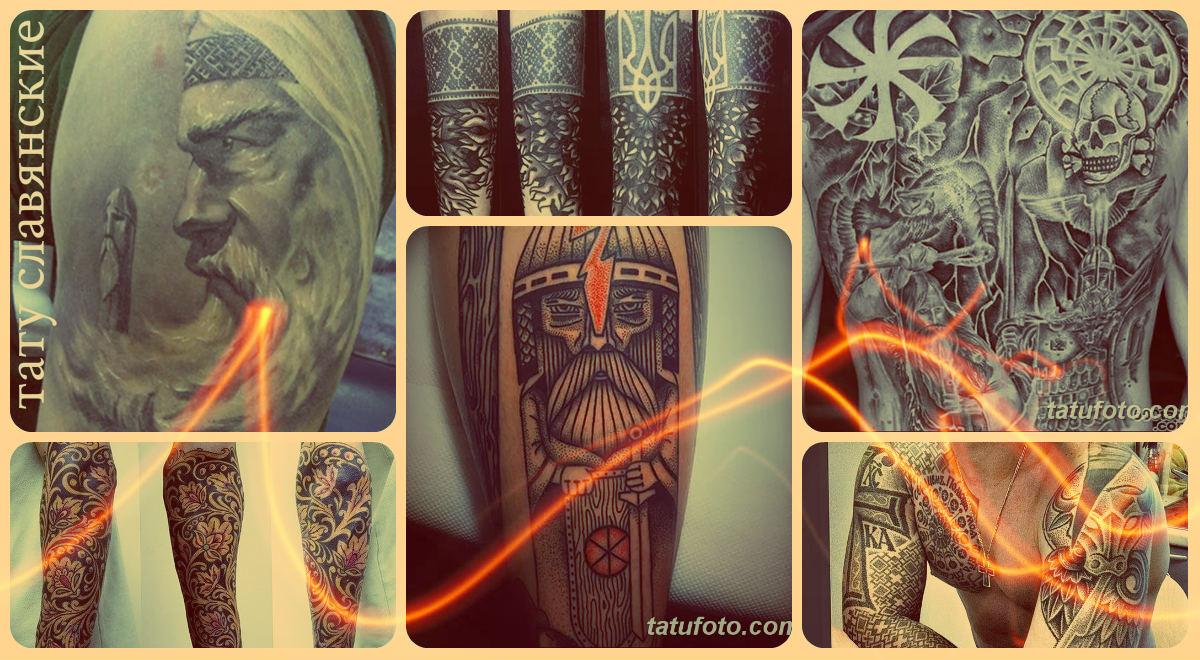 тату славянские - фото примеры рисунков готовых татуировок