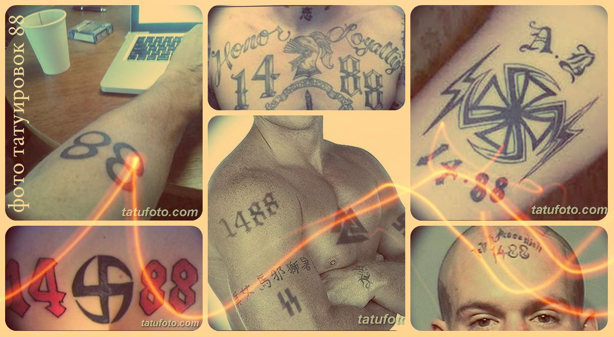 фото татуировок с символом 88 - коллекция рисунков готовых татуировок