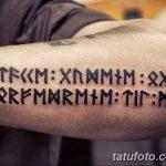 фото тату славянские обереги от 10.10.2017 №009 - atu Slavic amulets - tatufoto.com