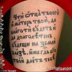 фото тату славянские от 08.10.2017 №093 - Slavic Tattoos - tatufoto.com