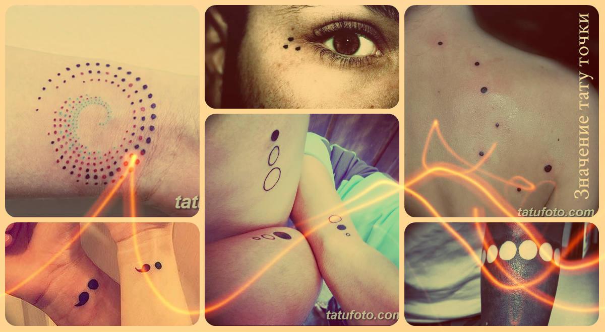 Значение тату точки - коллекция рисунков готовых татуировок на фото