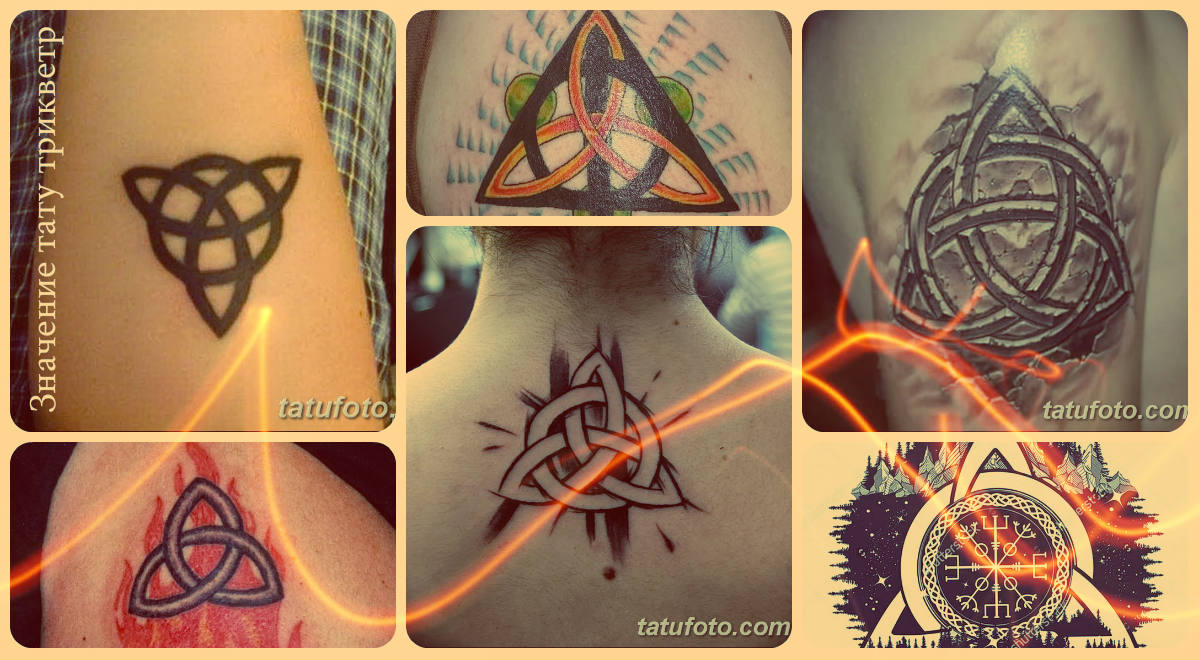 Значение тату трикветр - фото примеры рисунка татуировки на теле