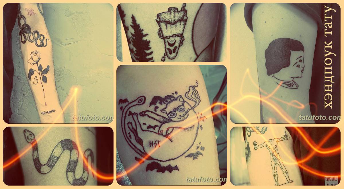 Значение хэндпоук тату - фото примеры готовых рисунков татуировки