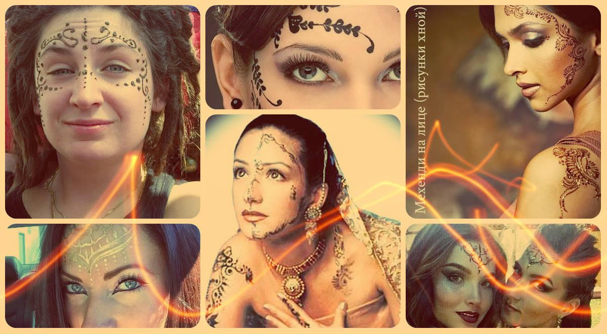 Мехенди на лице (рисунки хной) - коллекция фото с примерыми готовых рисунков на теле