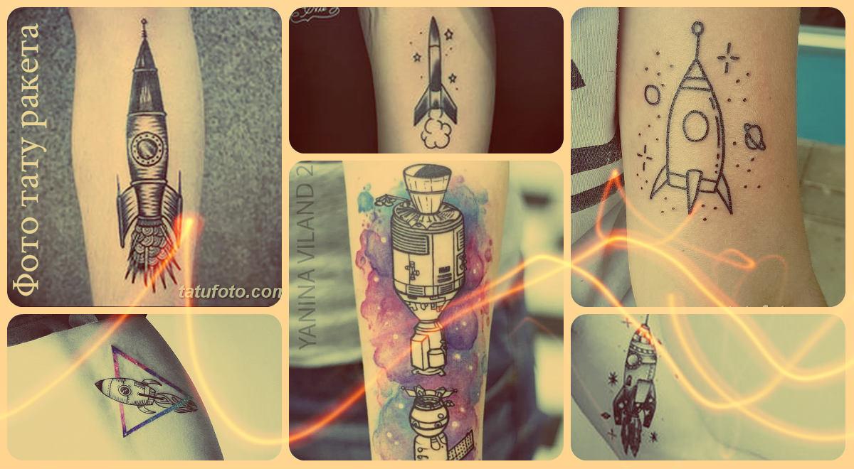 Фото тату ракета - коллекция интересных готовых рисунков татуировки