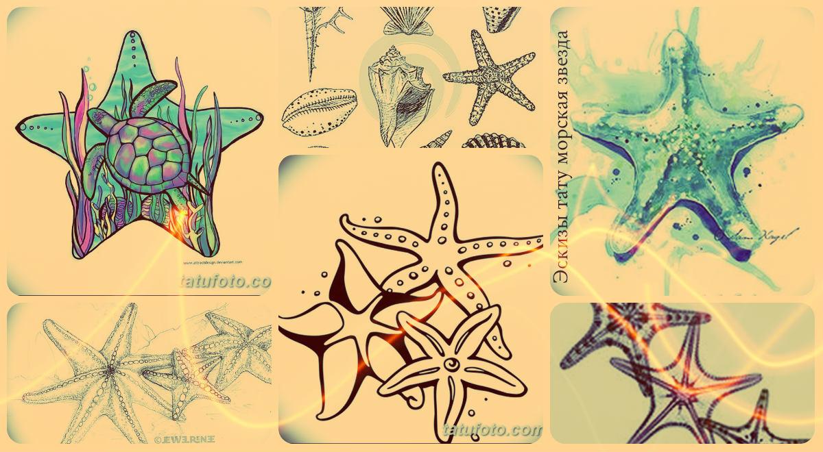 Эскизы тату морская звезда - коллекция рисунков