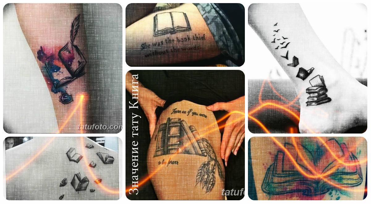 Значение тату Книга - коллекция примеров интересных готовых рисунков тату на фото